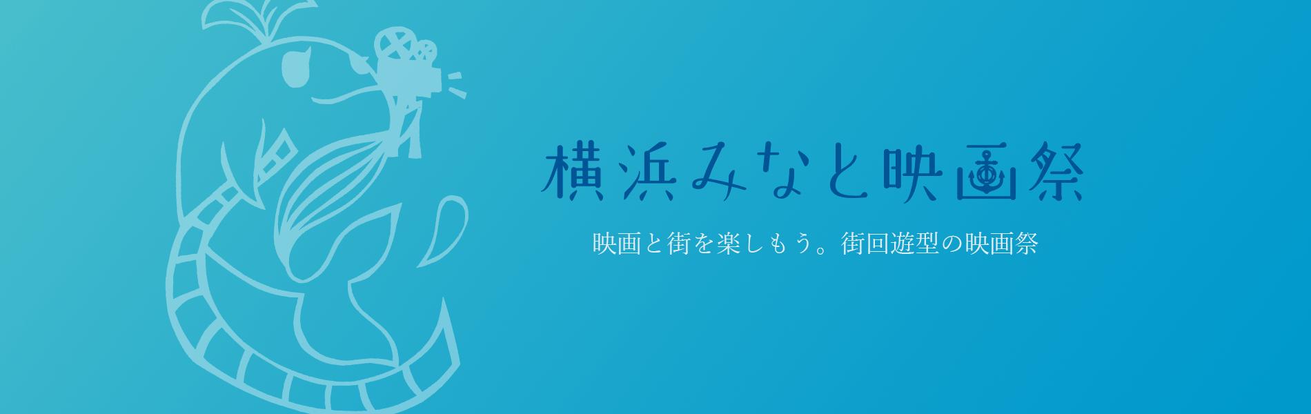 横浜みなと映画祭